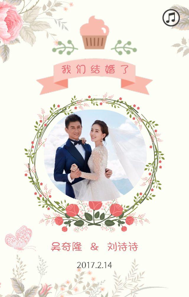见证我们的幸福!超清新粉色婚礼邀请函!