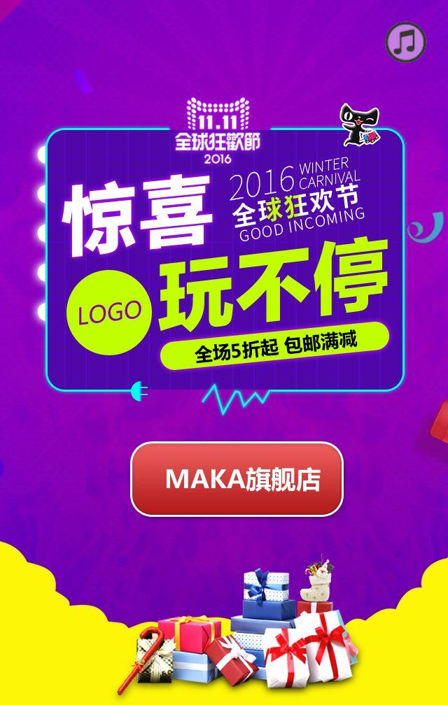 双11电商零售微商促销活动6