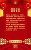 大红传统中国风春节祝福贺卡年终商家促销企业宣传