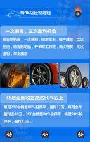 汽车4S轮胎保险