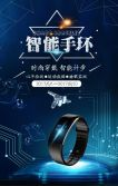 智能手环/科技/蓝色/商务/电子产品/手表/双11/电商/淘宝