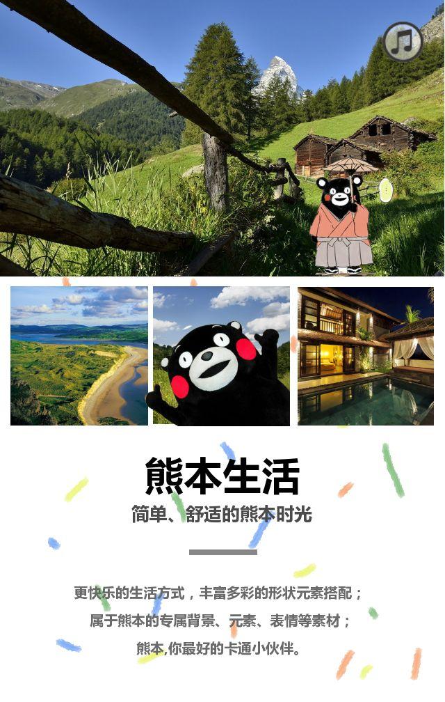 跟着熊本去旅行