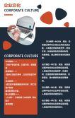 简约商务科技企业宣传企业画册企业文化产品介绍招商