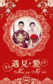 复古中式婚礼请柬