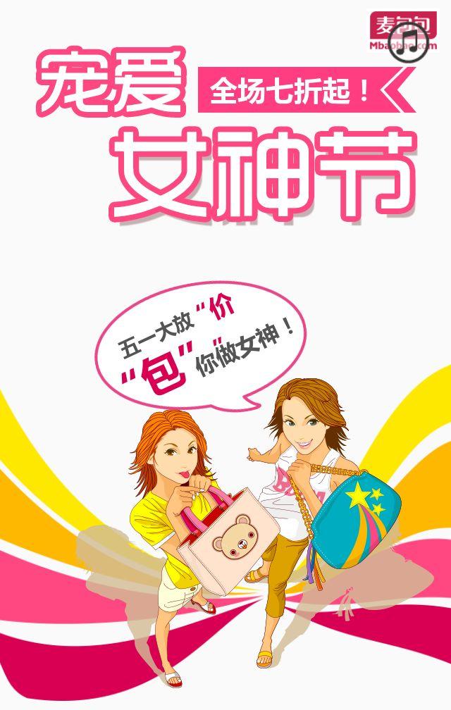 包包宣传活动促销模板