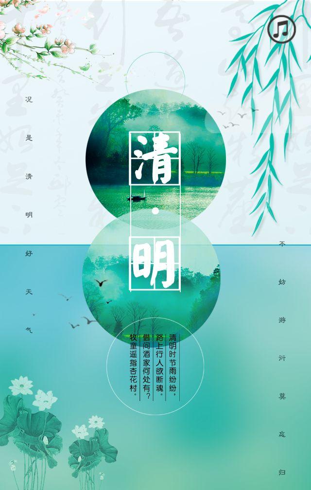清明节田园风简介