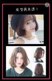 时尚美发/造型/护发/发型屋沙龙宣传单