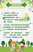 3.12植树节卡通清新幼儿园植树节活动邀请函公益活动邀请函