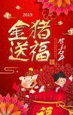 2019年新春红色大气猪年新年祝福公司宣传