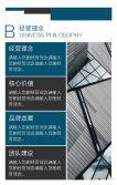 高端科技商务企业介绍