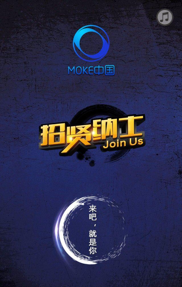招贤纳士,微信招聘H5模板