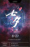 浪漫七夕情人节活动促销 七夕品牌推广宣传