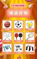 五一劳动节时尚炫酷喜庆彩球宣传促销H5