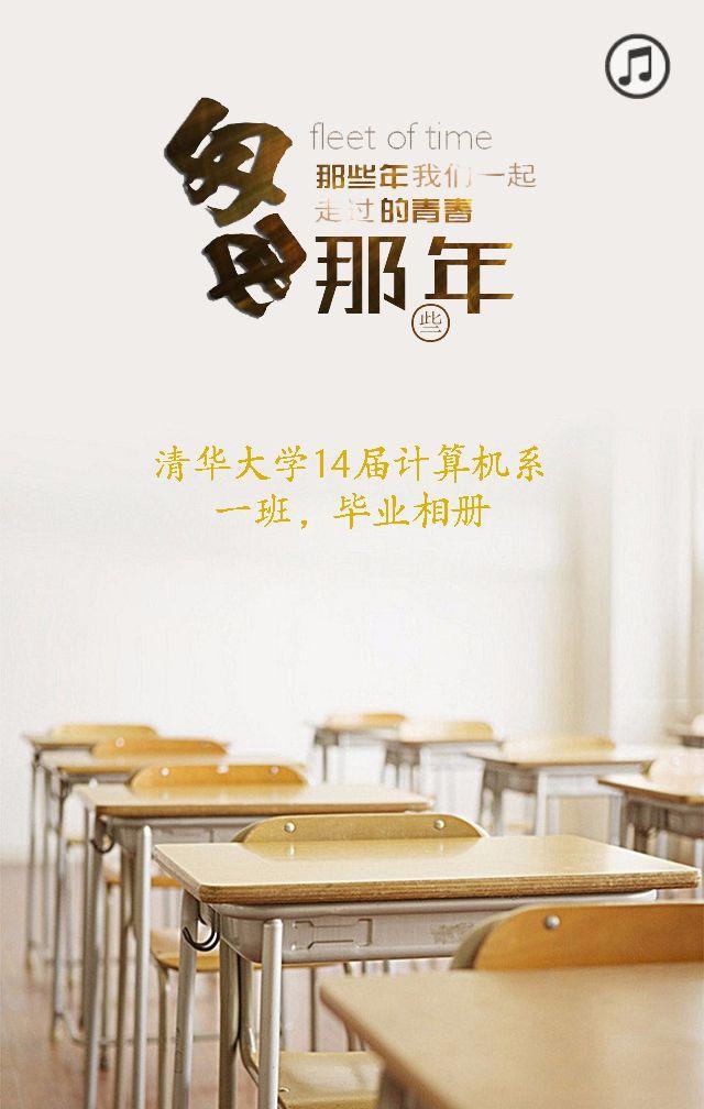 毕业季2017/清新/简约/毕业相册