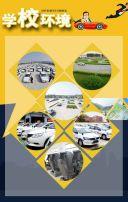 【动感】驾校招生|考驾照|驾校培训|学车