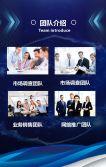 商务科技蓝色企业宣传画册公司简介招商加盟