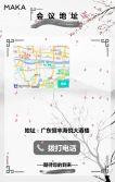 新中式水墨画山水画企业邀请函年会通用模板