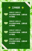 绿色小清新文艺个人简历求职竞聘H5模板