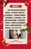 情人节520七夕红色喜庆风格商家活动促销宣传打折品牌推广