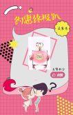 粉色卡通可爱风七夕中国情人节促销