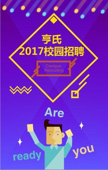 亨氏 2017校园招聘