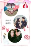 情人节温馨浪漫情书相册祝福贺卡