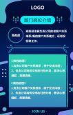 创意蓝紫色科技感互联网企业招聘/社会招聘/校园招聘