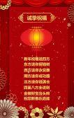 2019元旦春节通用贺卡中国红高端大气公司企业个人新年拜年祝福宣传推广