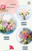 花店母亲节 鲜花绿植永生花促销