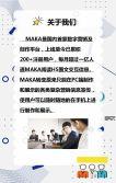 蓝白简约清新风社会招聘校园招聘公司招聘春秋季招聘宣传H5