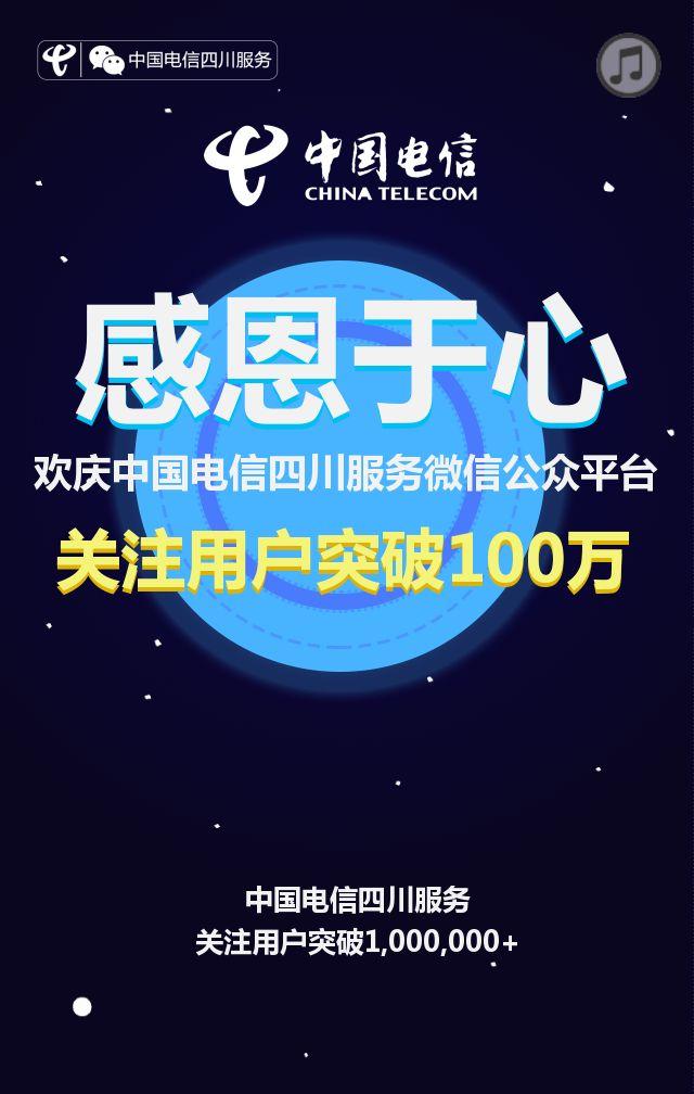 企业/电商/APP等互联网产业年会报表