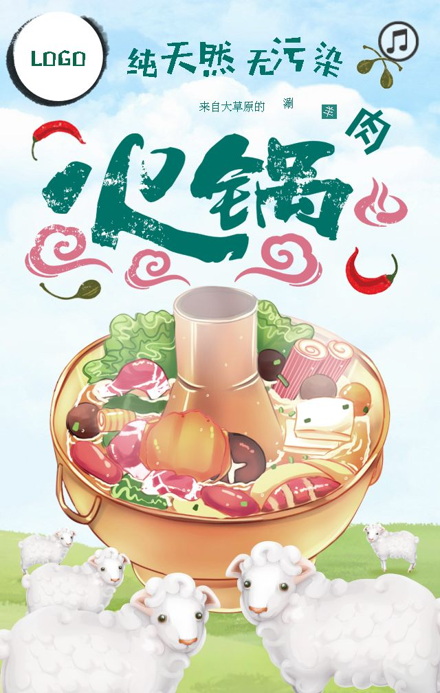 火锅餐饮宣传推广