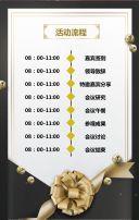 邀请函 高端商务峰会交流邀请函 会议邀请函 商务邀请函 发布会邀请函