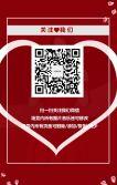 38女神节妇女节红色唯美浪漫促销活动化妆品销售H5