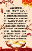 正月十五 元宵节 促销祝福模板