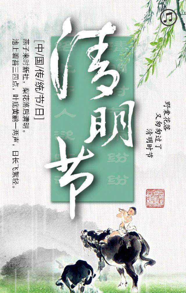清明节模板丨24节气清新中国风模板