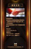 炫酷黑金企业公司校园招聘招募