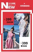 红色时尚夏日时尚女装新品上市促销模板/时尚女装/夏季女装/新品上市/潮流女装单品