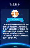 生命健康产业俱乐部迎新春活动 暨大健康产业促进会成立仪式宣传