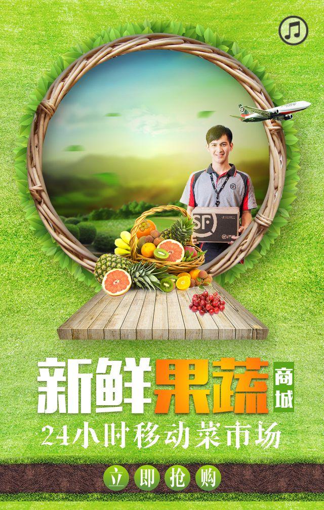 新鲜果蔬,清新绿色水果蔬菜商城促销模板
