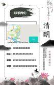清明节习俗普及清明节日介绍 中国风清明节节日宣传/清明踏青 风俗文化 清明节文化知识倡导