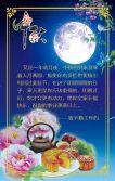 中秋佳节企业个人祝福宣传