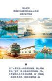 旅行相册/旅游记录/游记