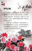 中国风古风二十四节气之谷雨节气简介宣传知识普及H5