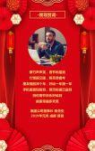 大红传统中国风春节祝福贺卡年终商家促销