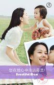 母亲节母爱纪念册