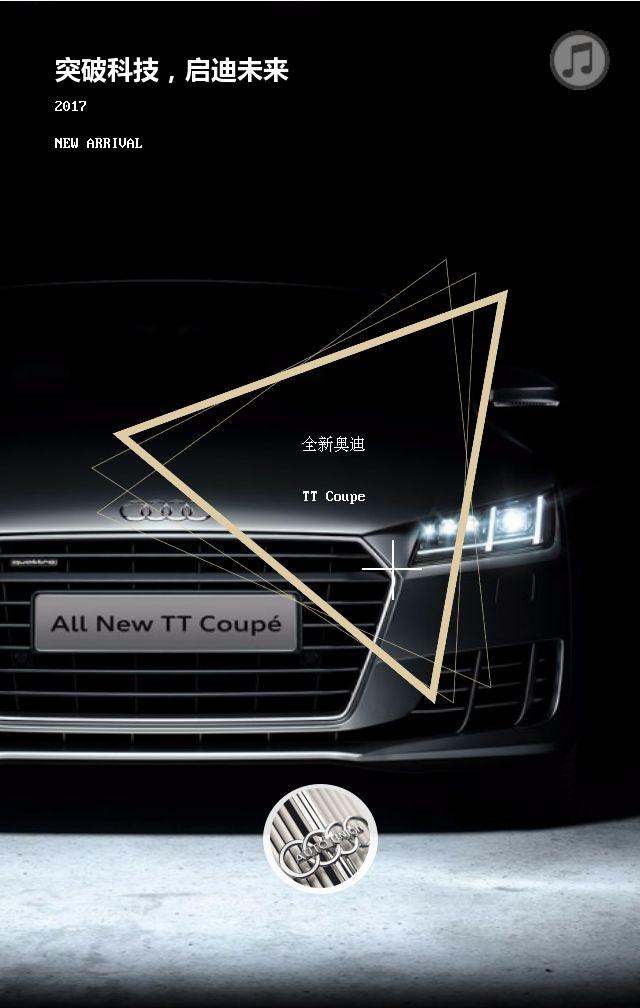 Audi汽车产品介绍