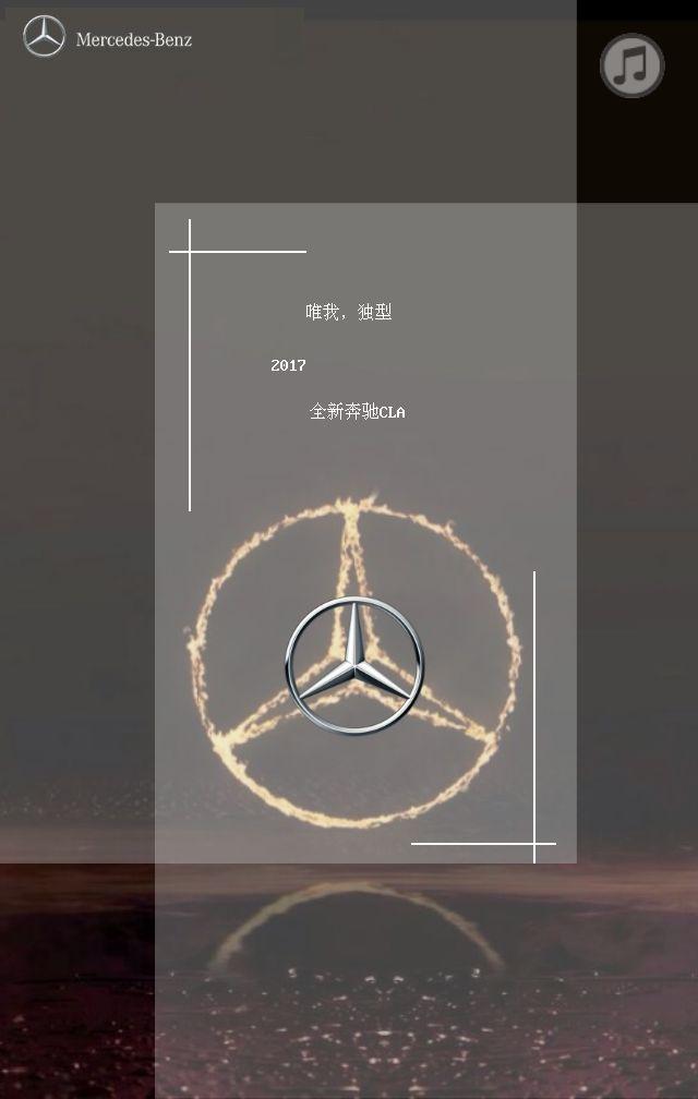 梅赛德斯-奔驰汽车介绍