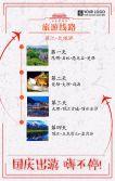 国庆旅游,十一旅游,黄金周旅游,旅行社国庆促销模板