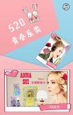 520情人节表白礼品贺卡商家产品促销活动